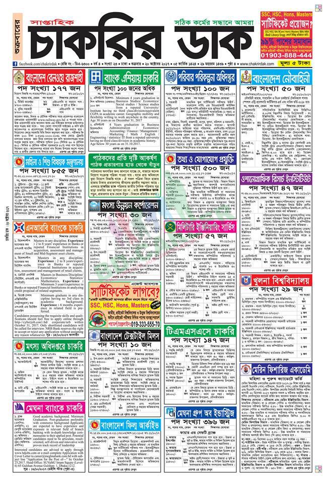Weekly Job Newspaper 20 October 2017 Chakrir Dak