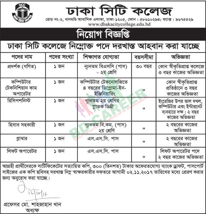Dhaka City College job circular