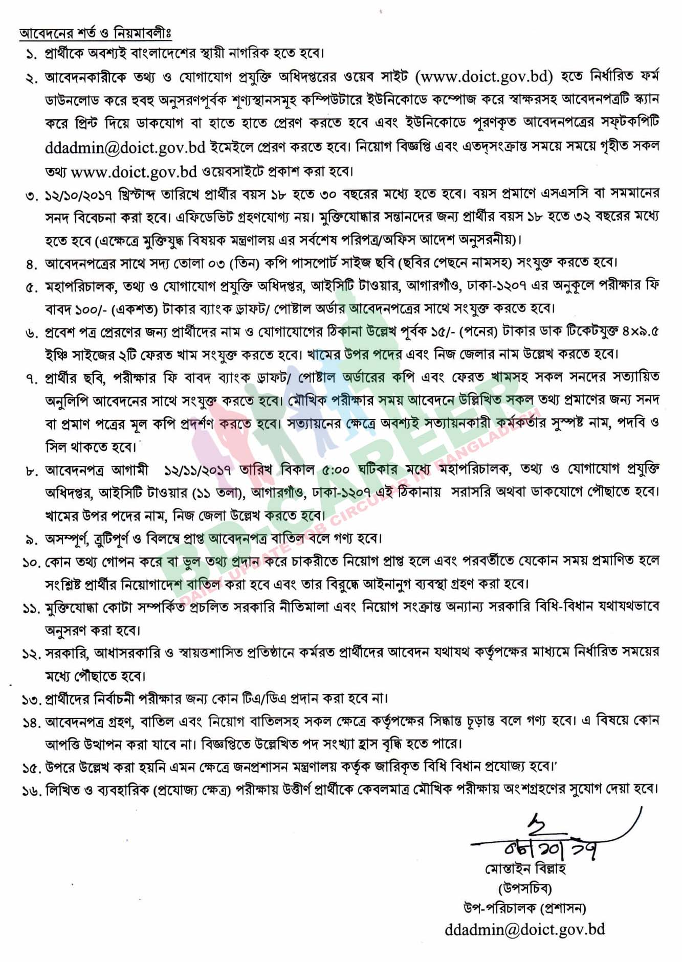 Doict job circular application form Download