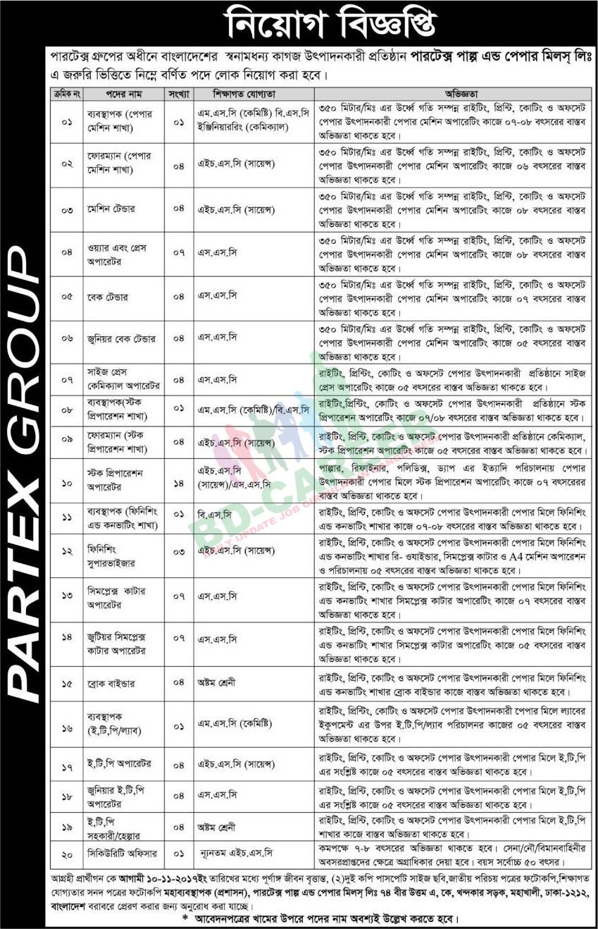 Partex Pulp Paper Mills ltd job circular 2017
