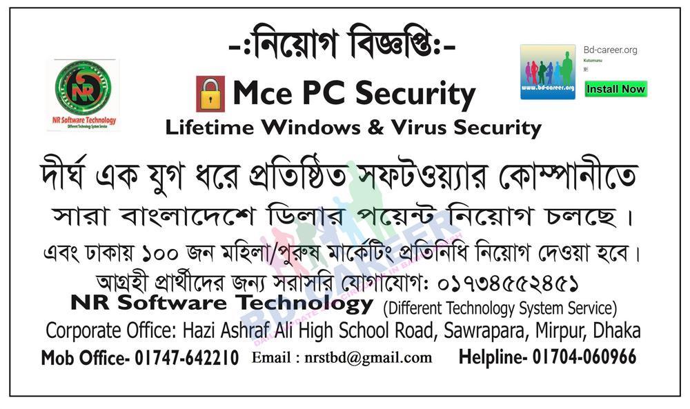 NR Software Technology Job Circular