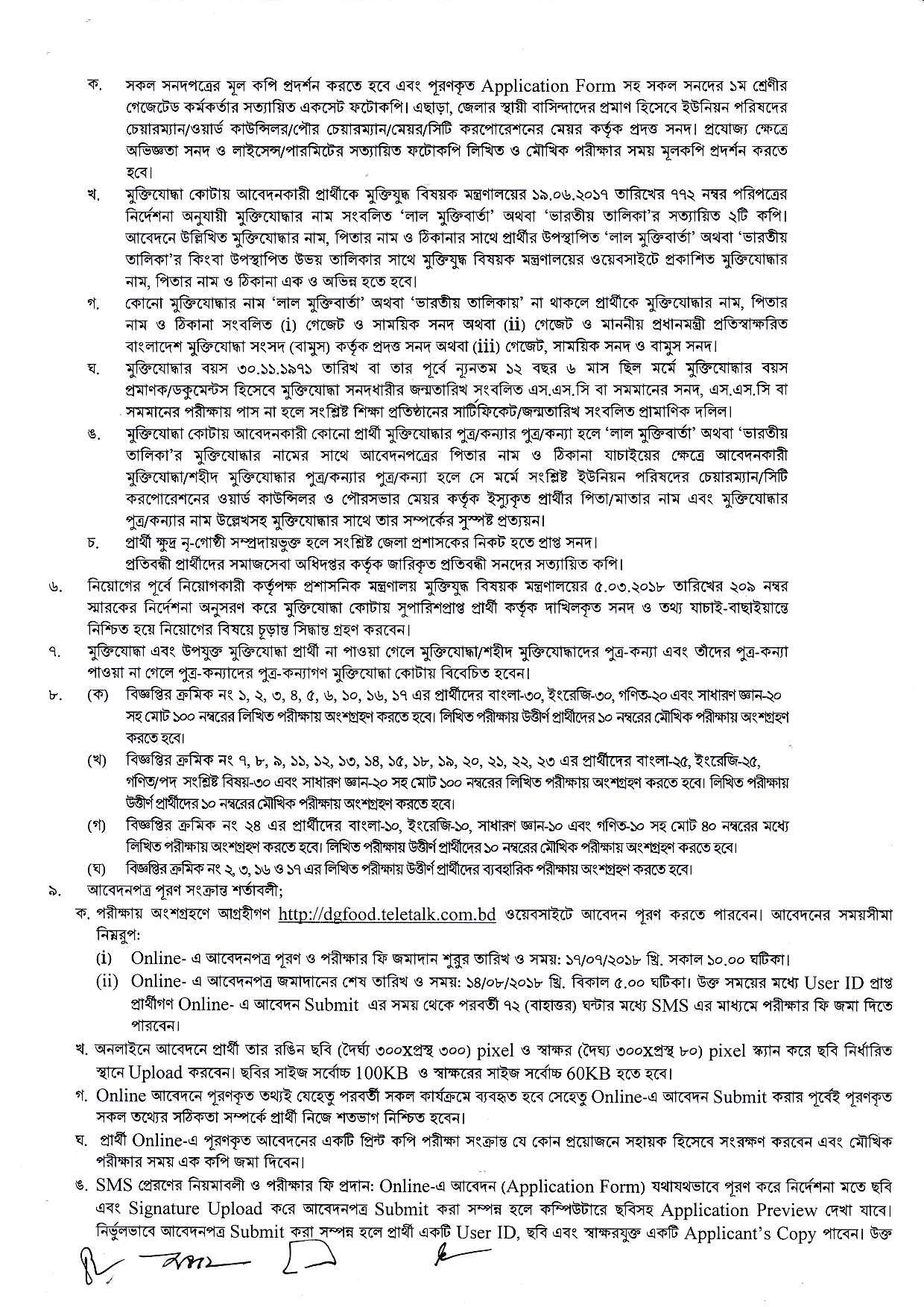 Directorate-General-of-Food-dgfood-Job-Circular-2018-page-004