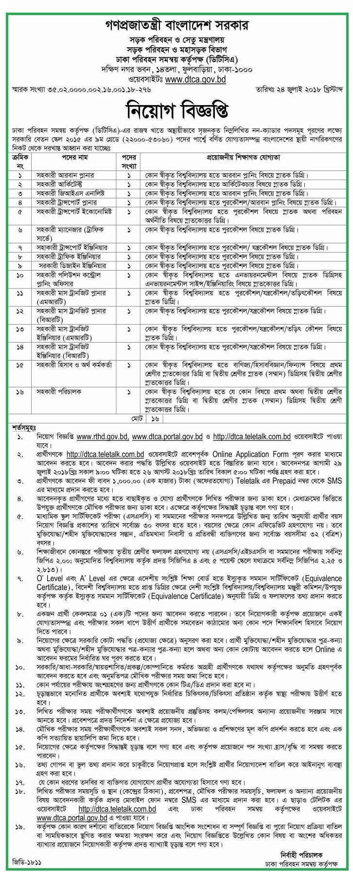 Dhaka Transport Coordination Authority DTCA Job Circular 2018 ...