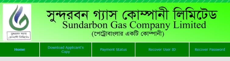 SGCL Teletalk Apply, Admit Card, Result 2018
