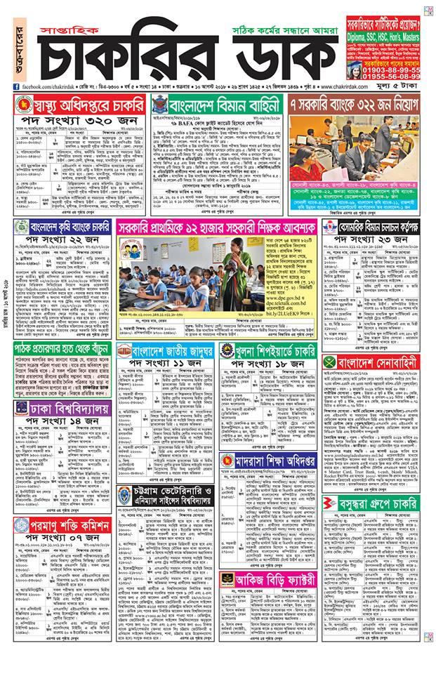 Chakrir Dak Weekly Newspaper Full
