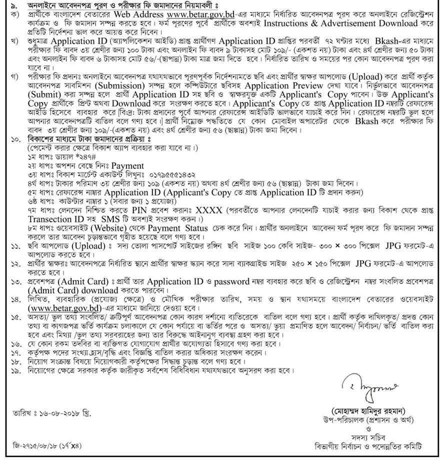 bangladesh-betar-job-circular-2