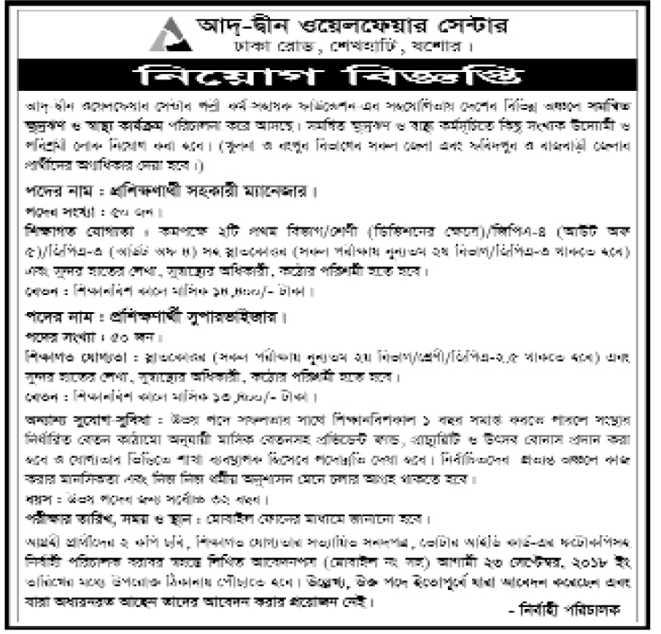 Ad-din Welfare Centre Job Circular