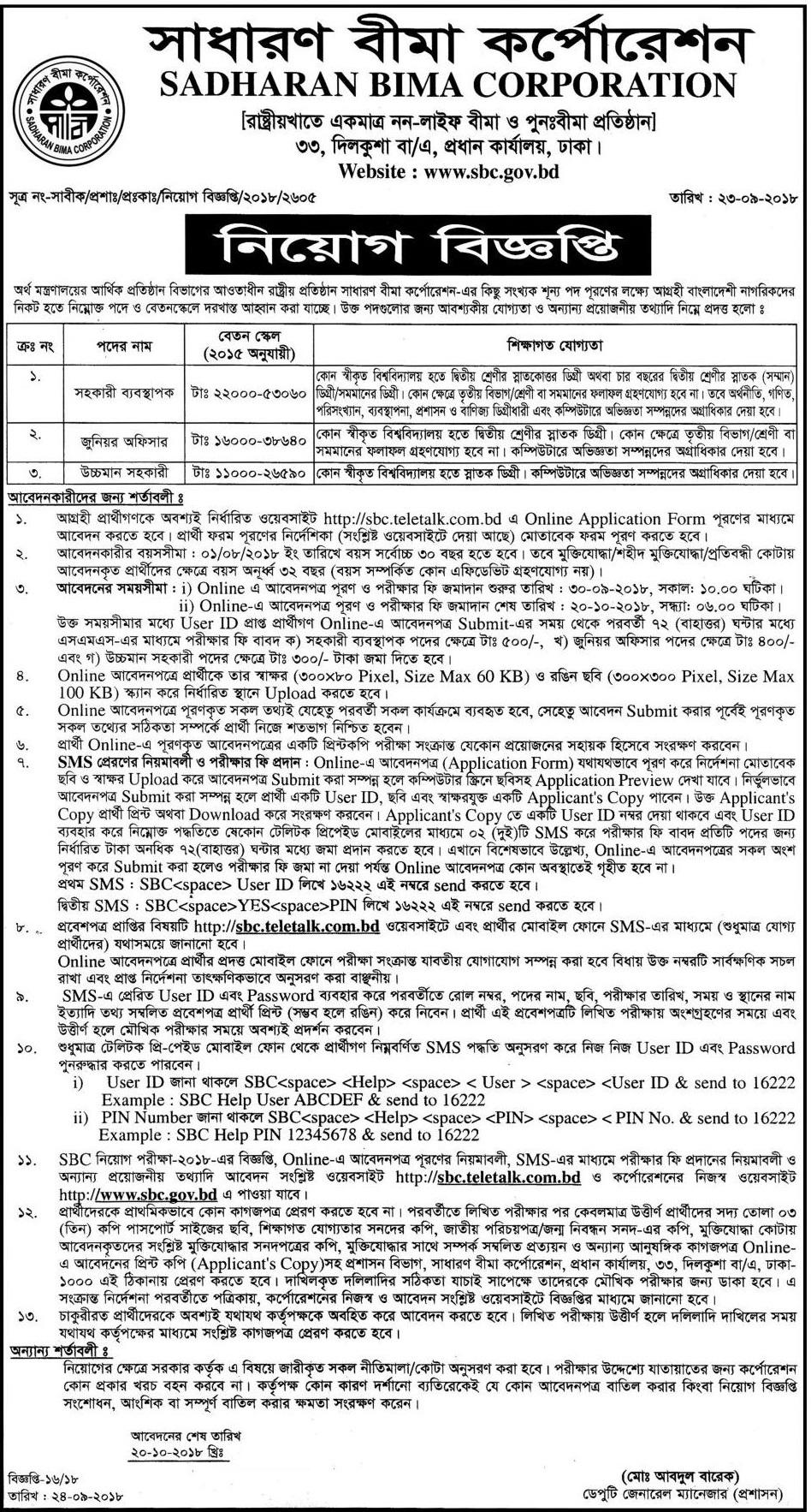 Sadharan Bima Corporation SBC Job Circular