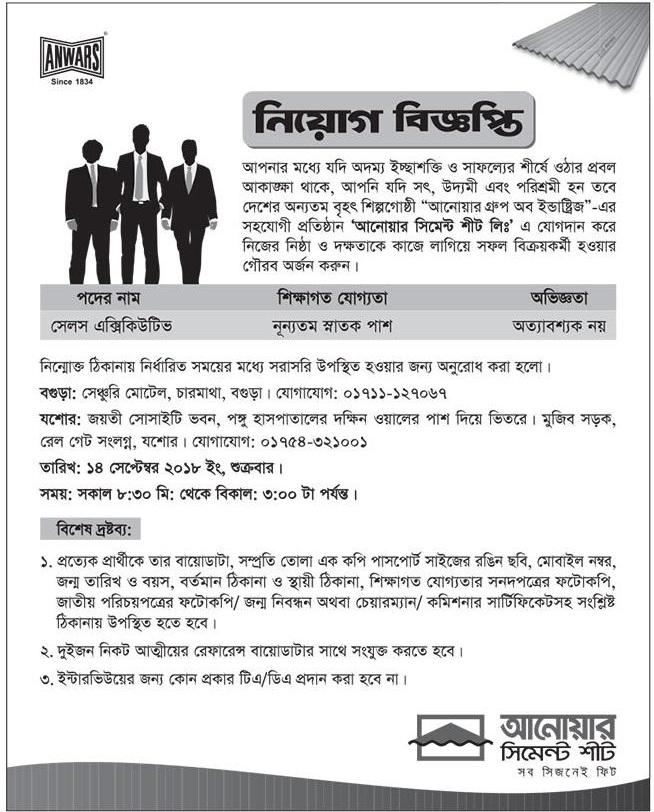 Anwar Cement Sheet Limited Job Circular