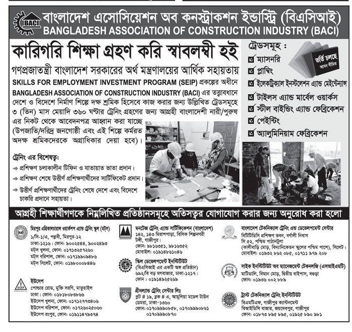BACI Admission Circular & Application form 2018 - Govt Training Program