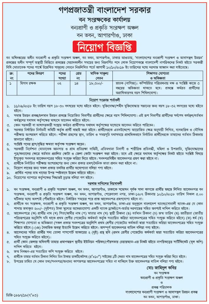 Bangladesh Forest Department Bforest Job Circular