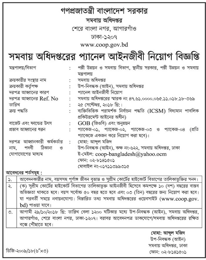 Department of Cooperatives Coop Job Circular