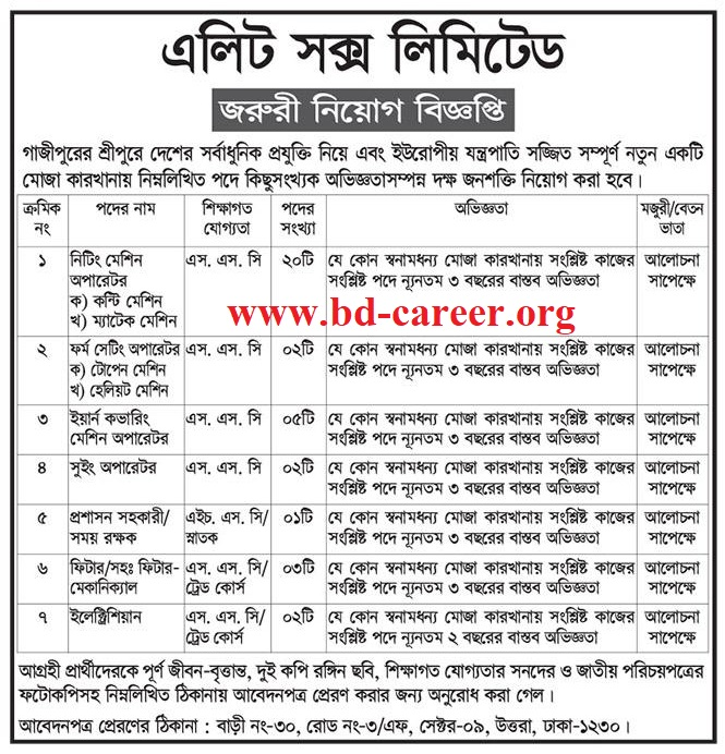 Elite Sacks Limited Job Circular Job Circular apply