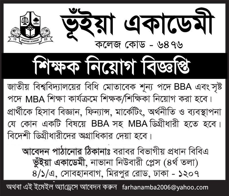 Bhuiyan Academy Job Circular