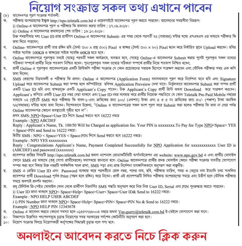 NPO Teletalk Gov bd 2018