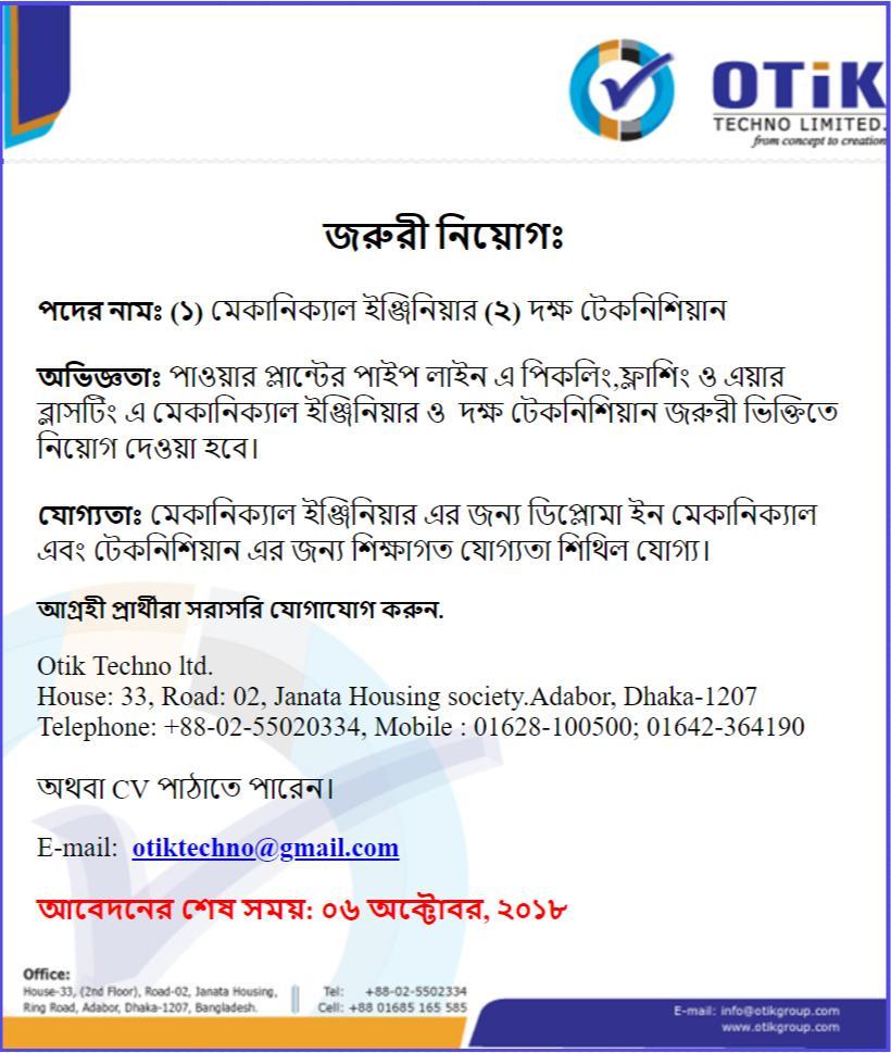 Otik Techno Ltd Job Circular