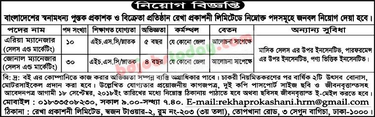 Rekha Prokashani Ltd Job Circular