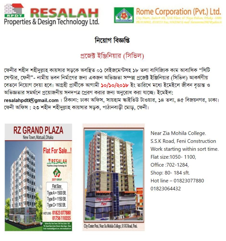 Resalah Group Job Circular