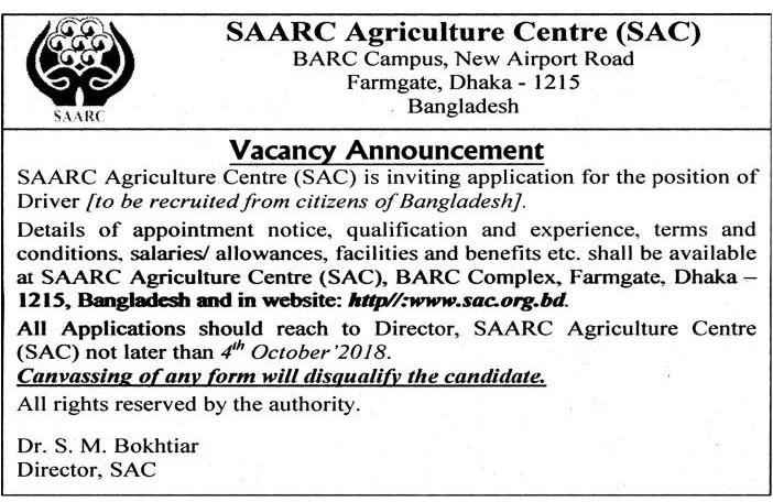 SAARC Agriculture Centre SAC Job Circular