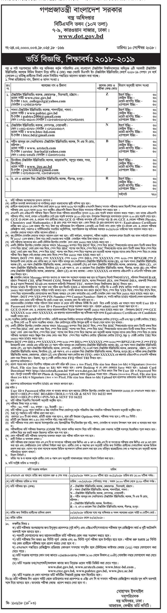 Textiles Department Dot Admission Circular