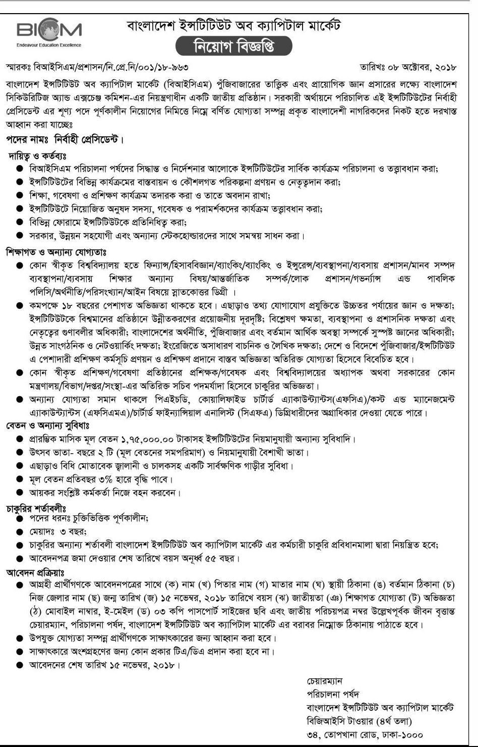 BICM Job Circular Apply