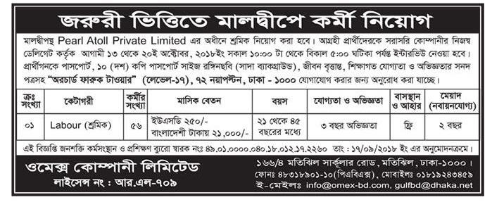 Omex Company Ltd Job Circular