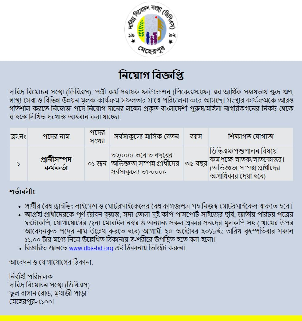 Daridro Bimochon Sangstha DBS job circular