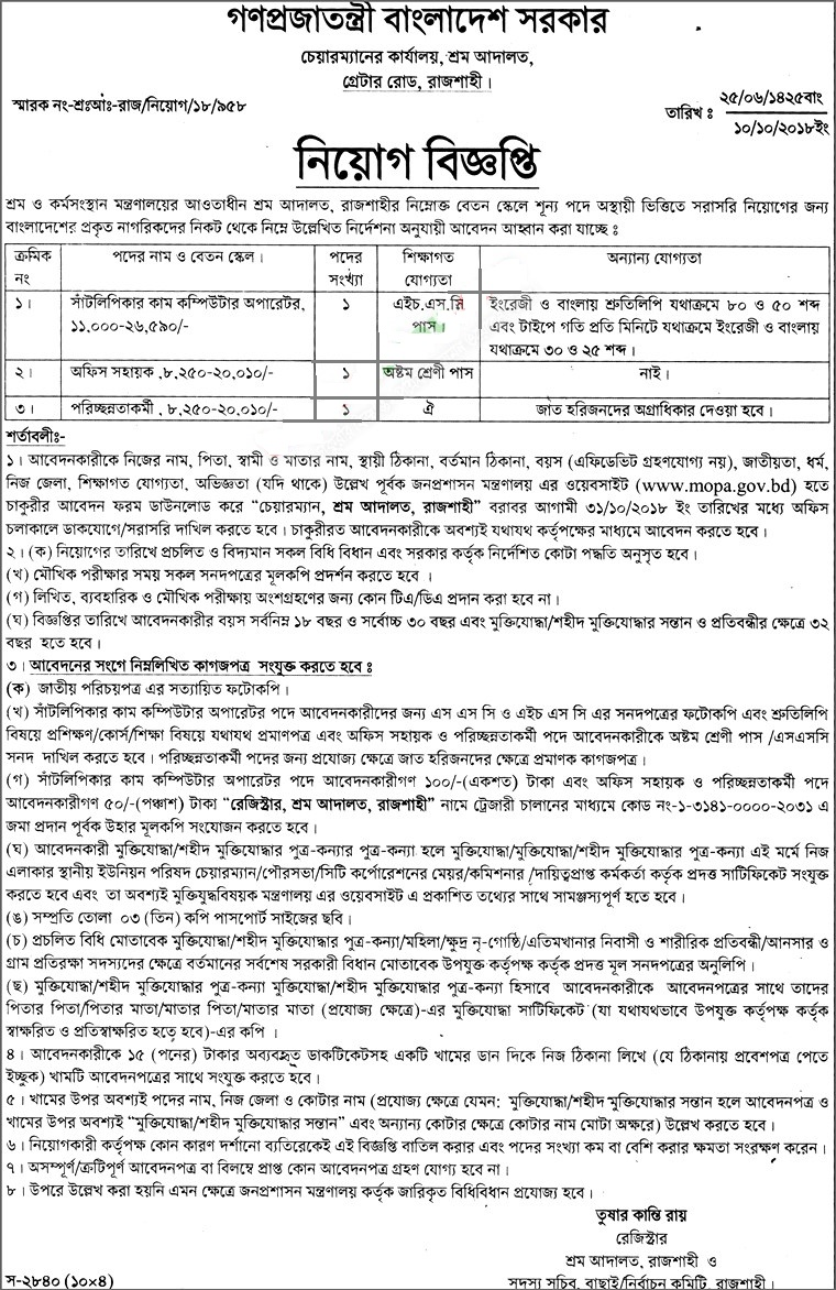 Department Labour DOL Job Circular 2018