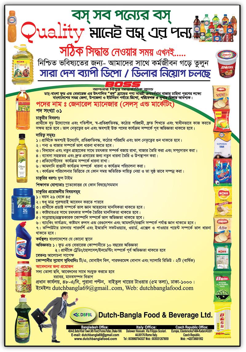 Dutch-Bangla Food Beverage Ltd Job Circular 2018