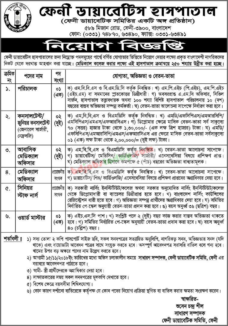 Feni Diabetes Hospital Job Circular some new vacancy post.