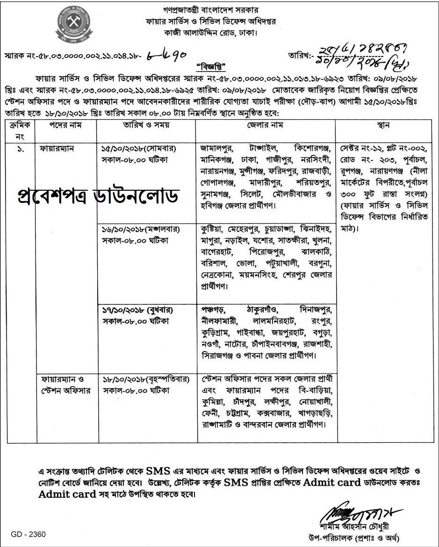 FSCD Teletalk Apply, Admit Card - fscd teletalk bd