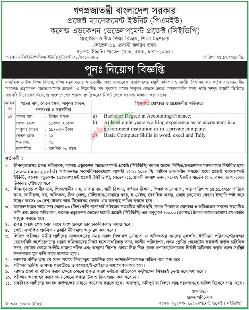 SHED Job Circular new job vacancy post - moedu.gov.bd