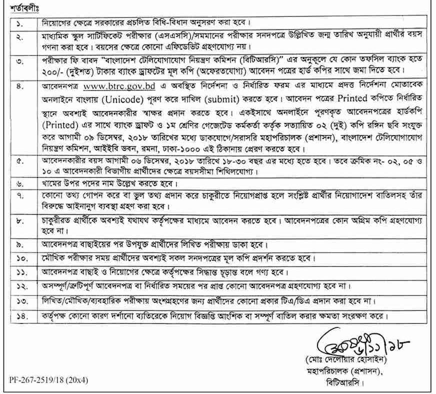 btrc gov bd