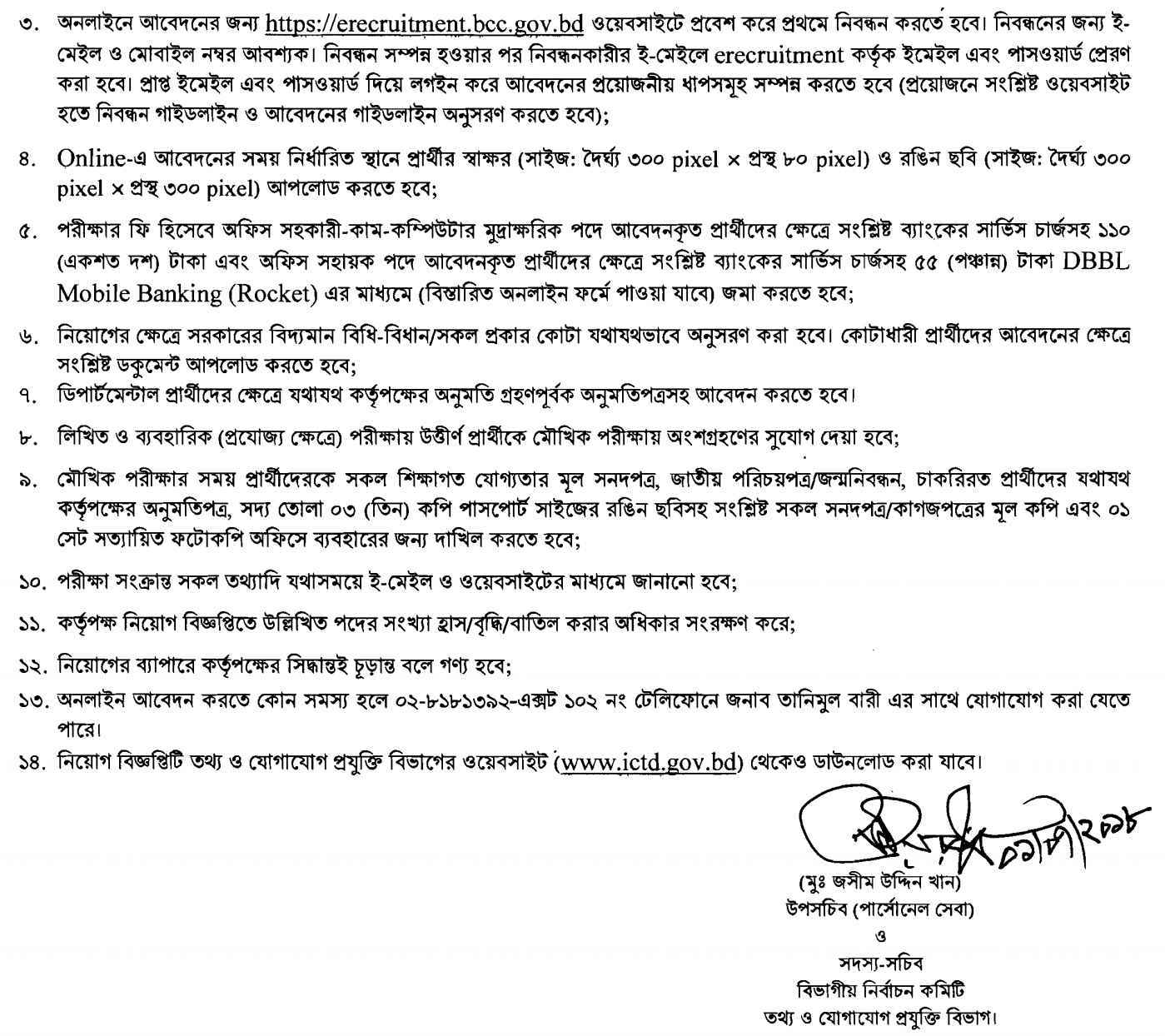 department-of-information-and-communication-technology-ictd-job-circular-2