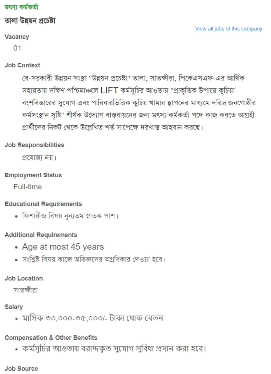 Unnayan Prochesta Job Circular