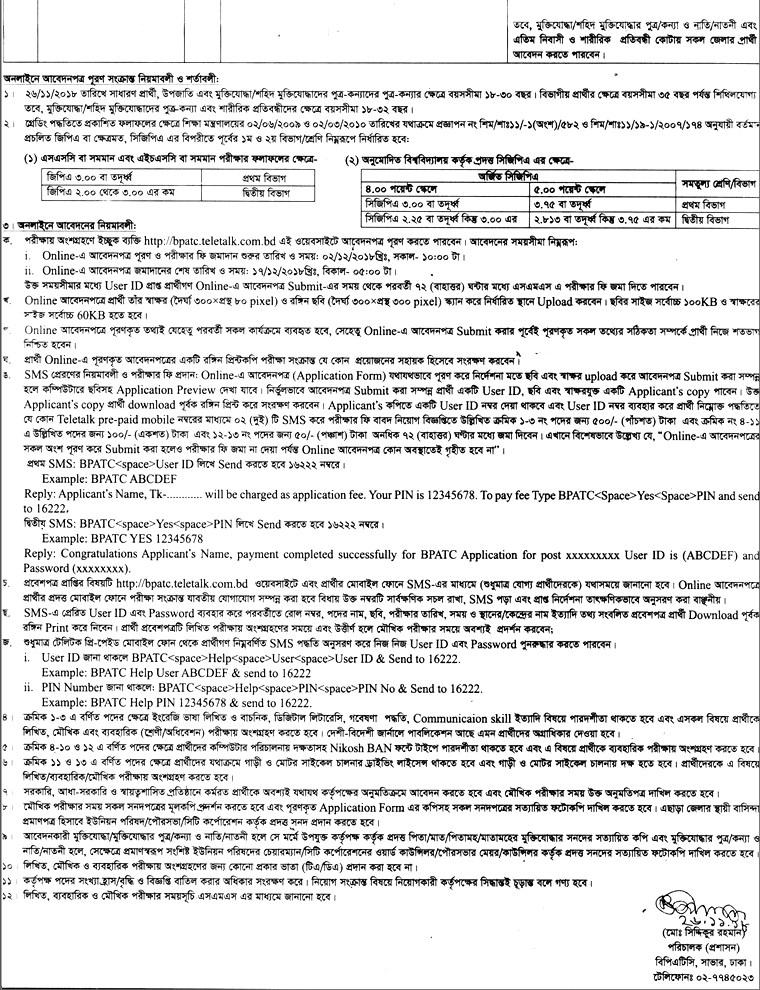 BPATC jobs circular