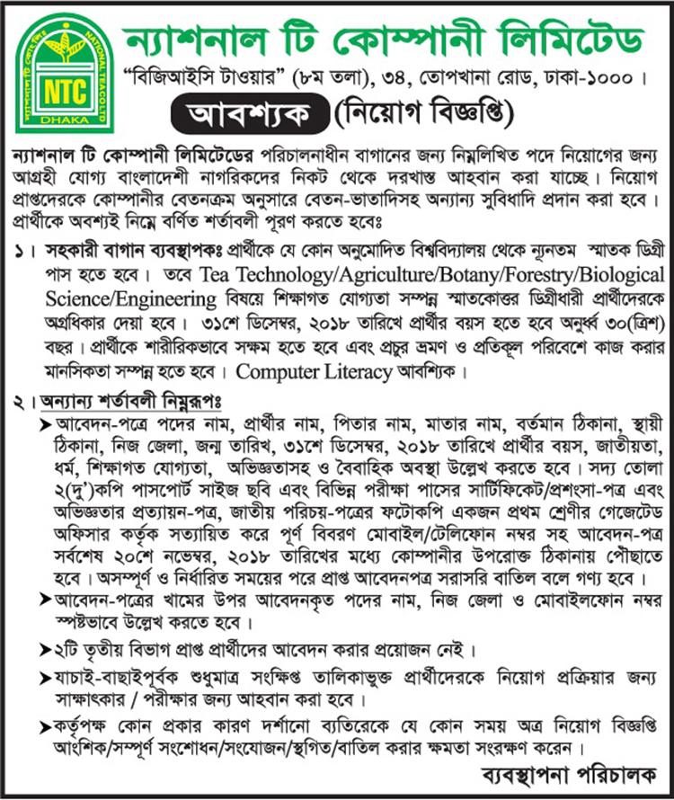 National Tea Company Job Circular