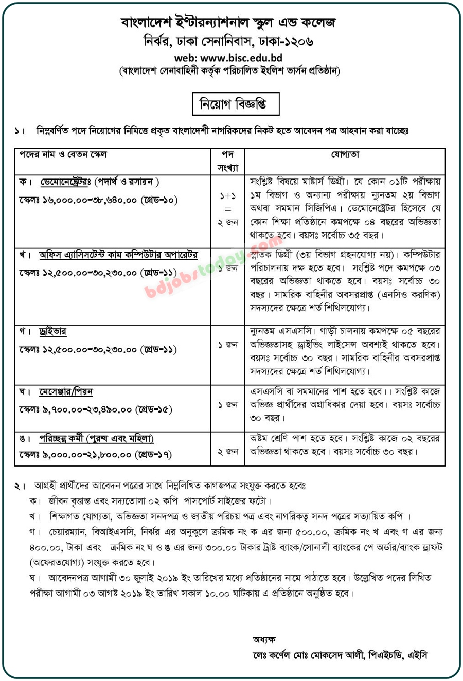 BISC Job Circular Apply 2019