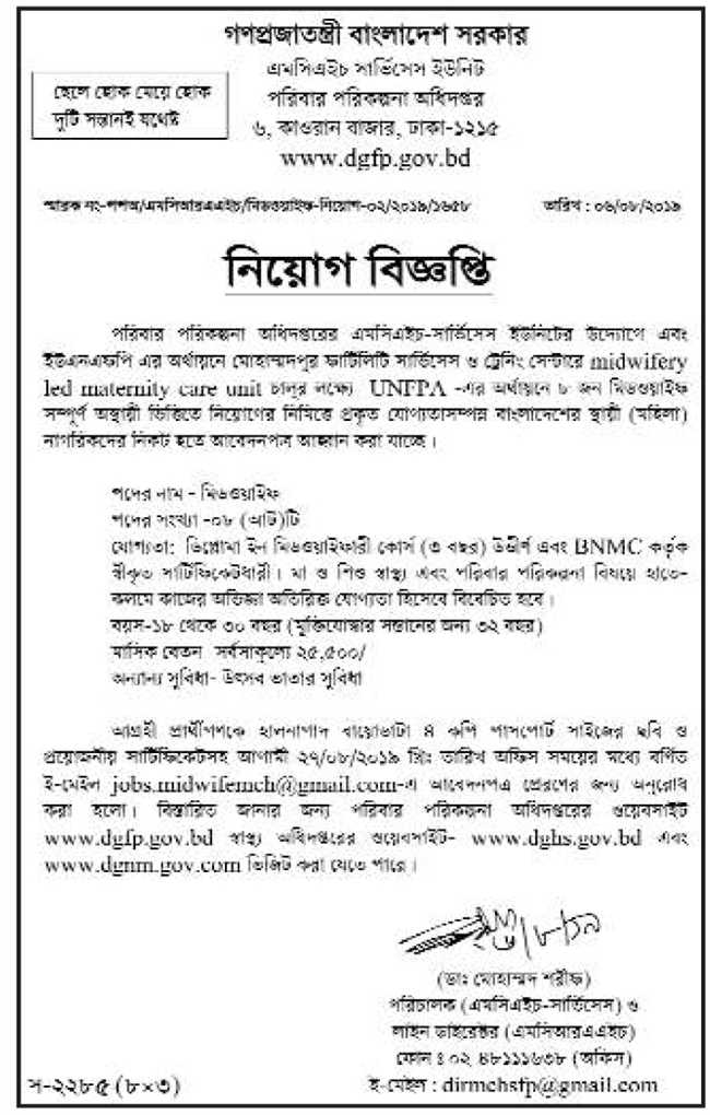 DGFP Job Circular Apply, Admit Card 2019 - dgfp gov bd