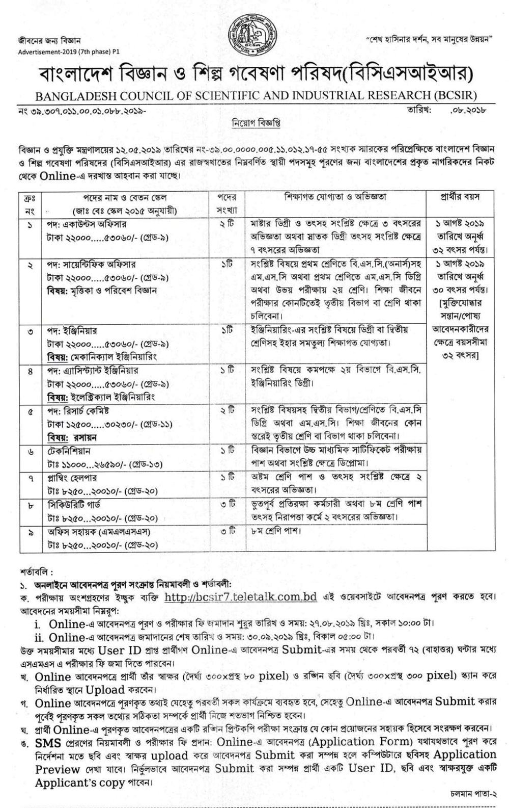 BCSIR Job Circular Apply 2019