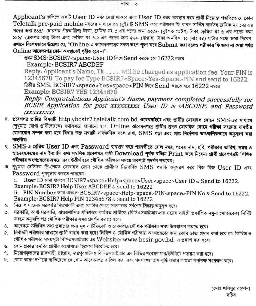 BCSIR Teletalk Govt Job Circular 2019