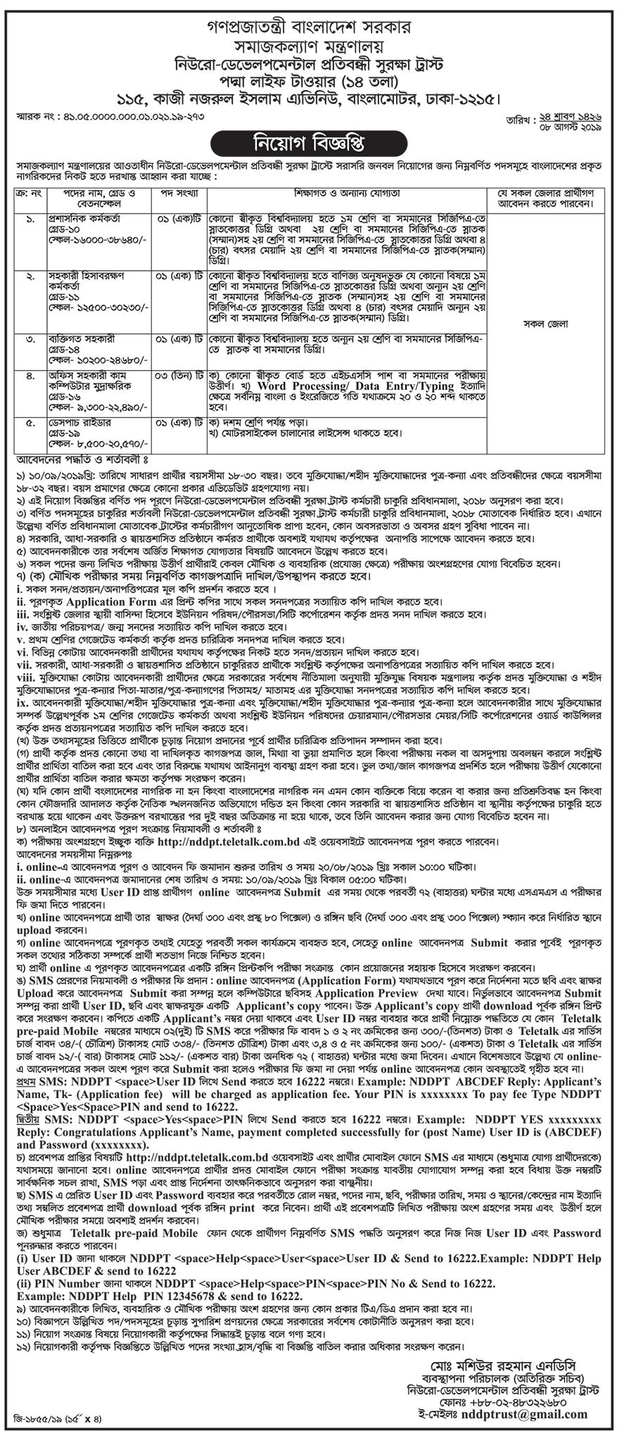 NDDPT Job Circular Apply 2019