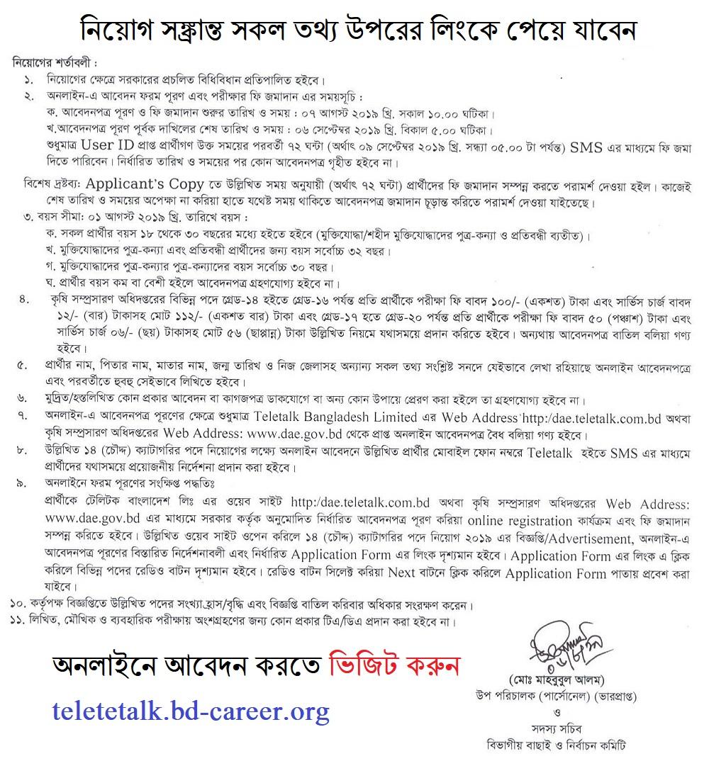 dae teletalk com bd
