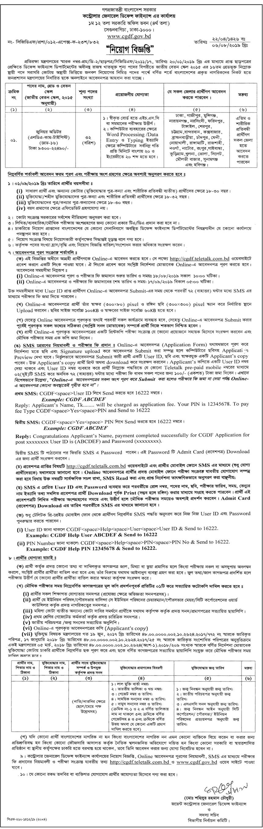 CGDF Job Circular Apply 2019