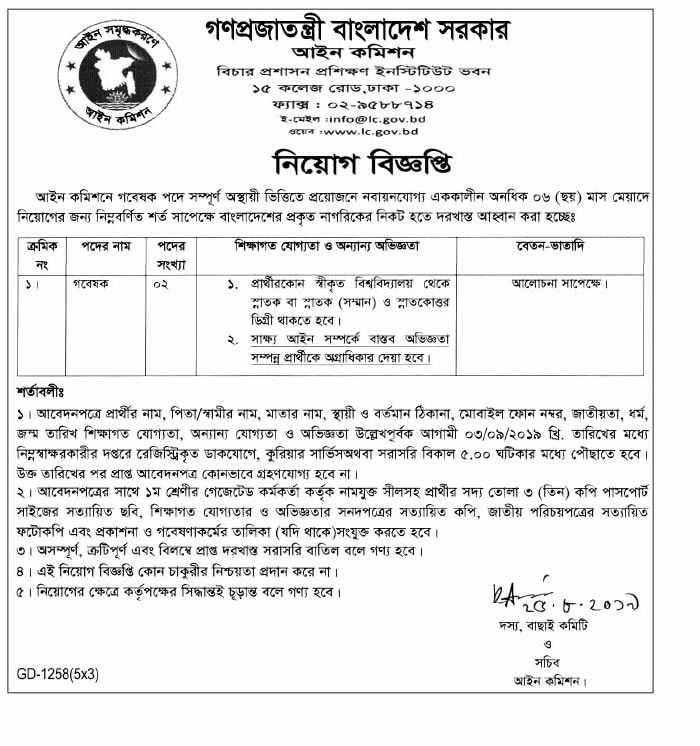 Law Commission Job Circular Apply 2019