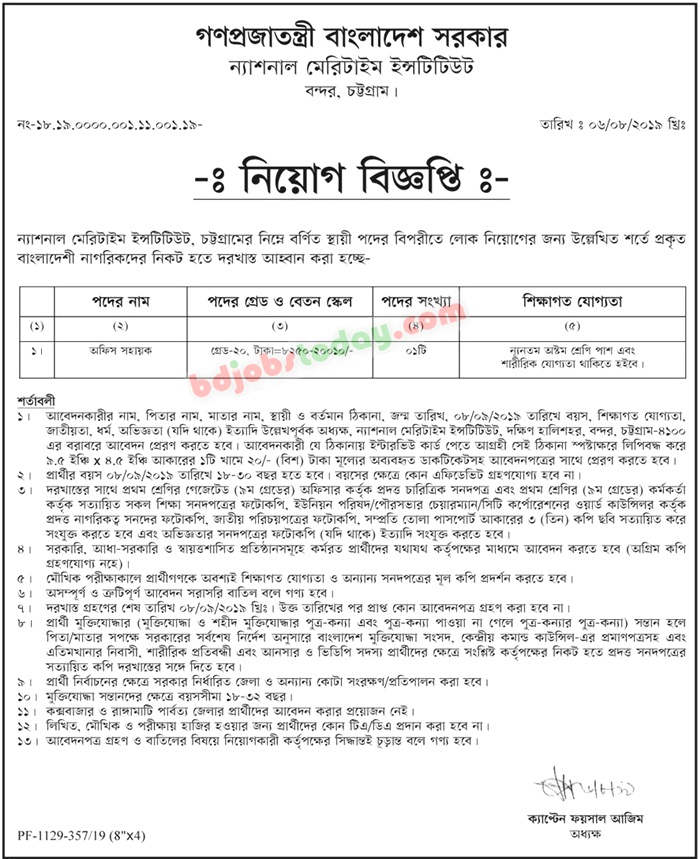 NMI Job Circular Apply