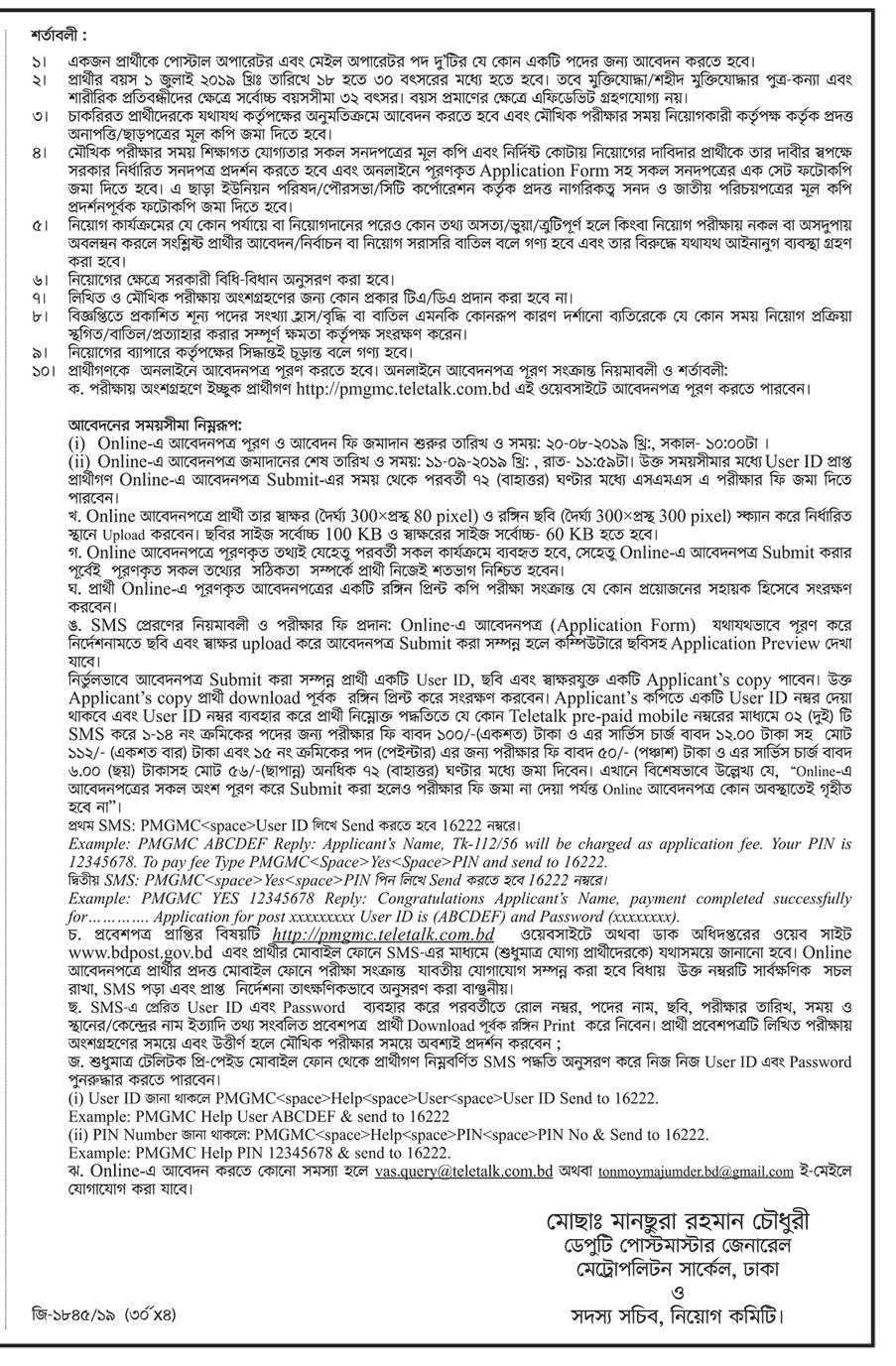PMGMC Job Circular Apply