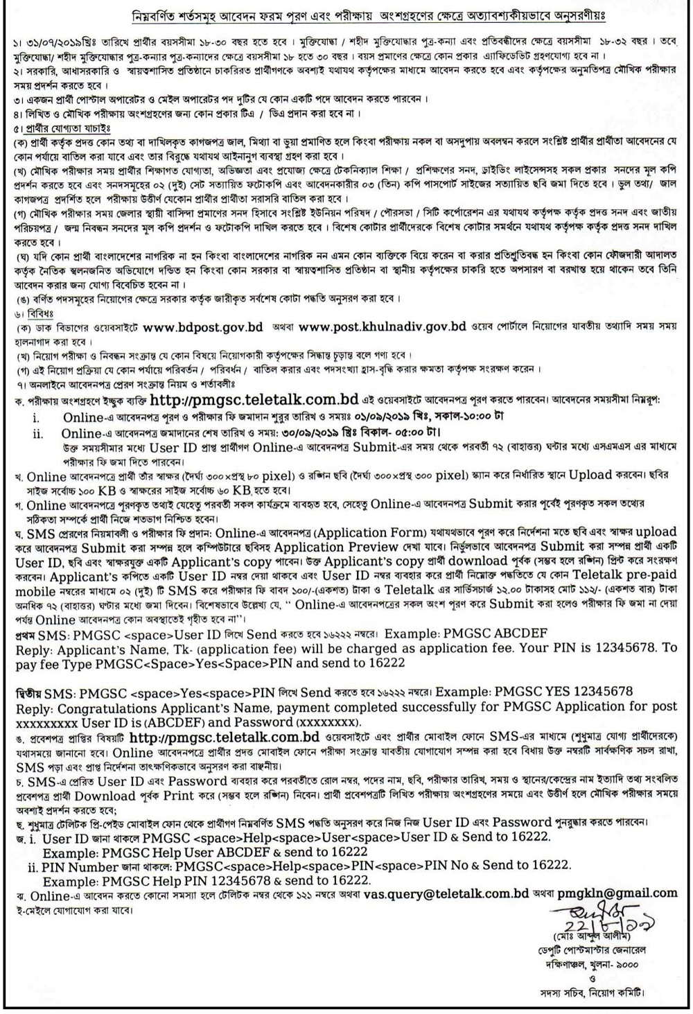 PMGSC Job Circular Apply