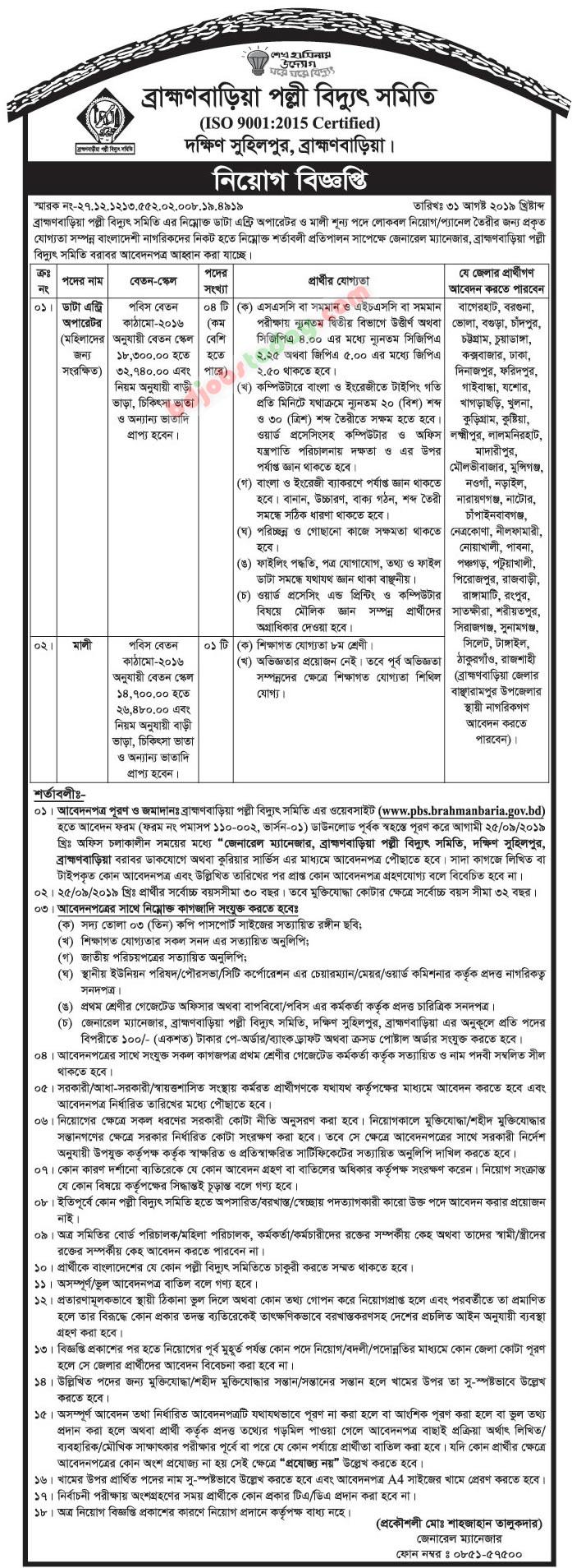 Bangladesh Palli Bidyut Samity Job
