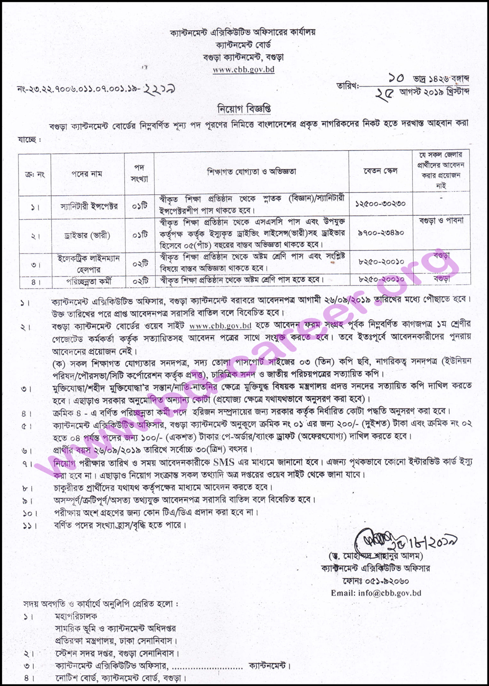 CBB Job Circular Apply 2019